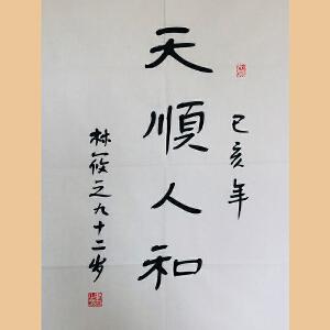 """草圣""""林散之""""之子 林筱之(天顺人和)ZH599"""