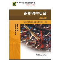 11066职业技能鉴定指导书职业标准试题库锅炉钢架安装(第二版)