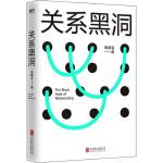 关系黑洞 北京联合出版社