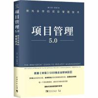项目管理5.0 领先全球的项目管理技术 中国青年出版社