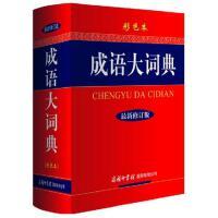 正版现货 成语大词典(*修订版・彩色本) 商务印书馆国际有限公司