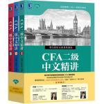 CFA二级中文精讲 9787111607410