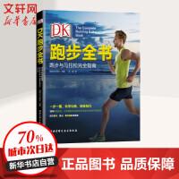 DK跑步全书 英国DK出版社 编著;汤璐 译