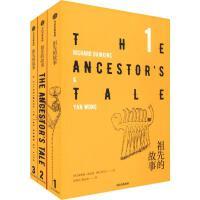 祖先的故事 生命起源的朝圣之旅(3册) 中信出版社