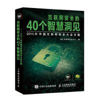 互联网安全的40个智慧洞见―2015年中国互联网安全大会文集
