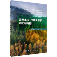 常用英汉-汉英生态学词汇和短语