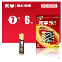 南孚碱性电池7号6节七号聚能环LR03无汞AAA遥控时钟高容量干电池