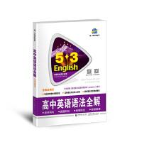 五三 高考英语 高中英语语法全解(含语法填空) 53英语语法系列图书(2019)