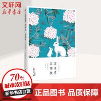 丁立梅的阅读课 3 草世界,花菩提(彩色珍藏版) 东方出版社