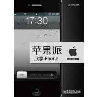 VIP――欣享iPhone(全彩)