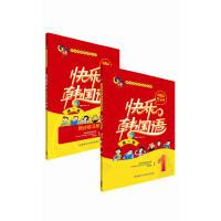 快乐韩国语1(第二版)套装(快乐韩国语1快乐韩国语1同步练习册共两册)专供网店)
