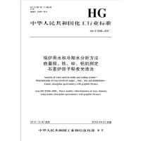 中国化工行业标准--锅炉用水和冷却水分析方法 痕量铜、铁、锌、铝的测定 石墨炉原子吸收光谱法