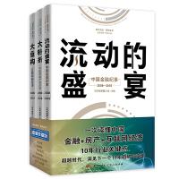 解读中国经济:一次读懂中国金融+房产+互联网经济(全3册)