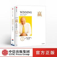 赢+商业的本质(套装共2册) 韦尔奇 著 中信出版社图书 正版书籍