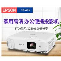 爱普生(EPSON)投影仪 高清家用 办公便携投影机 CB-W06(3700流明)