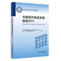 中国现代物流发展报告2015