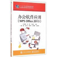 办公软件应用WPS Office 2013 彭仲昆,徐军,丁志强 主编