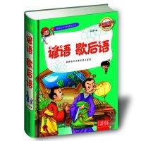 七彩书坊:谚语、歇后语(超值彩图版)