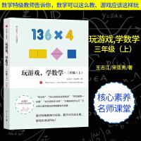 正版现货 玩游戏 学数学 三年级 上 小学数学思维训练 三年级 趣味数学 数学特级教师王志江 漓江出版社