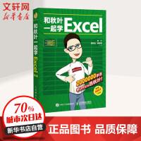 和秋�~一起�WExcel 第2版 人民�]�出版社