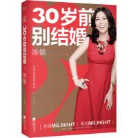 30岁前别结婚 江苏文艺出版社