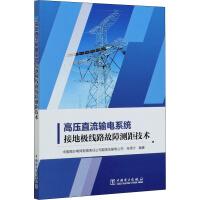 高压直流输电系统接地极线路故障测距技术 中国电力出版社