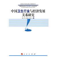 中国卫生行业与经济发展关系研究