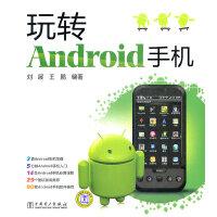玩转Android手机