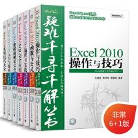 Excel疑难千寻千解丛书非常6+1版