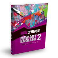 新编艺术英语2