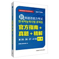 新韩国语能力考试官方指南+真题+精解(初级)(第35.36.37.41回)