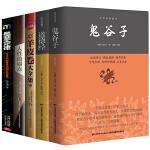 鬼谷子+道德经+墨菲定律+人性的弱点+羊皮卷(本本畅销,抖音重点推荐全5册)