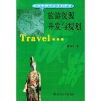 旅游资源开发与规划 四川大学出版社