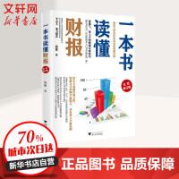 一本书读懂财报 全新修订版 浙江大学出版社