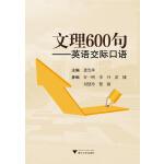 文理600句――英语交际口语