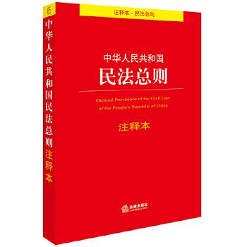 中华人民共和国民法总则注释本 民法总则核心条文专业解读 民法总则与民法通则条文对照