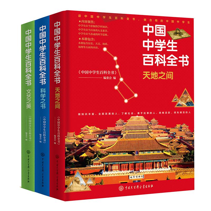 中国中学生百科全书(修订本)(全三册) 上中学,就读《中国中学生百科全书》