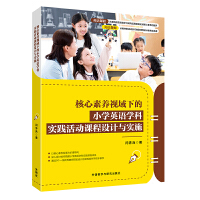 核心素养视域下的小学英语学科实践活动课程设计与实施