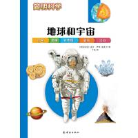 地球和宇宙:简明科学(德国Loewe出版社为3-9岁儿童亲身打造的绘本!追随她上天入地、溯古追今!)