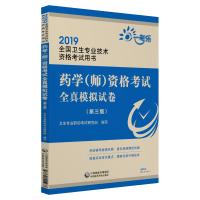 2019全国卫生专业职称技术资格证考试 药学(师)资格考试全真模拟试卷(第三版)