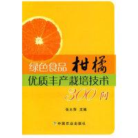 绿色食品柑橘优质丰产栽培技术300问 张大萍 9787109144521