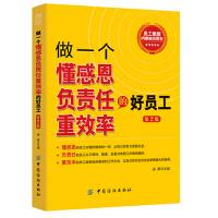 做一个懂感恩负责任重效率的好员工(第2版)