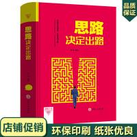 思路决定出路 人际交往关系沟通技巧为人处世 企业管理职场经营智慧谋略自我实现成功励志心理学畅销书籍