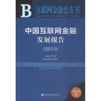 中国互联网金融发展报告.2015(2015版) 李东荣 主编