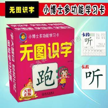 《无图识字提高篇 》小博士多功能学习大卡 0-3-4-5-6岁幼儿园学前早教启蒙 汉字拼音结构早教认知卡片