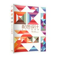 配色设计从入门到精通(轻松学习配色法则,色彩搭配不再迷茫;即效配色方案精彩呈现,提升创意力与美感力;Step by S