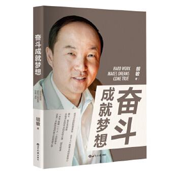 奋斗成就梦想--新航道图书19岁登上大学讲台,28岁被评为当时中国社会科学领域年轻的副教授。40岁创办新航道,如今新航道在全国已拥有40余家学校和分支机构。这是一本教你如何奋斗的智慧之书。
