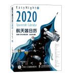 航天器日历2020