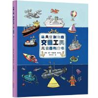 从天空到海底:交通工具儿童百科全书(大开本精装绘本)