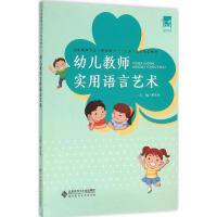 幼儿教师实用语言艺术 李乐萍 主编